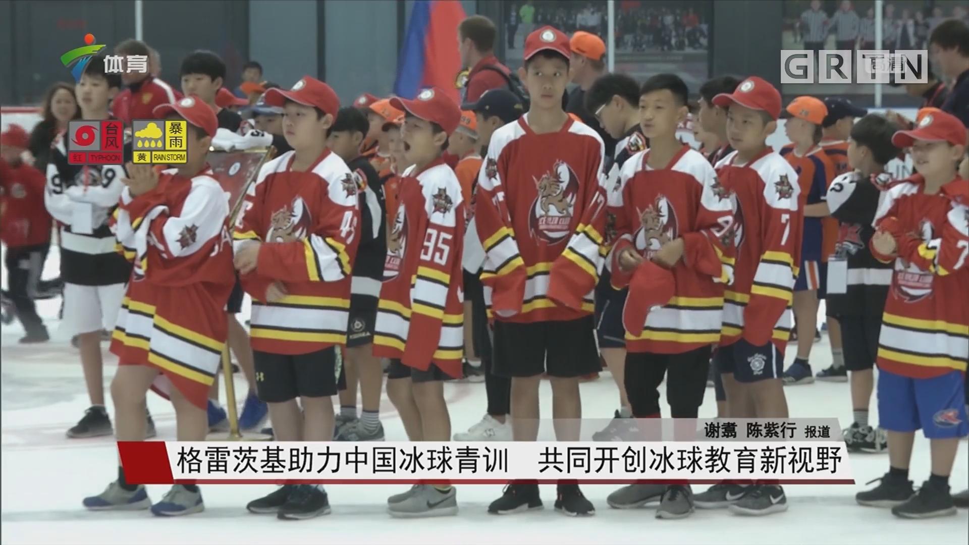 格雷茨基助力中国冰球青训 共同开创冰球教育新视野