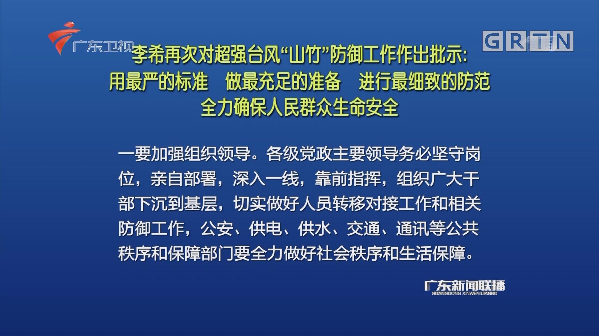 """李希再次对超强台风""""山竹""""防御工作作出批示:用最严的标准 做最充足的准备 进行最细致的防范 全力确保人民群众生命安全"""