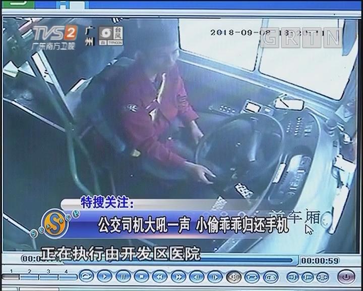公交司机大吼一声 小偷乖乖归还手机