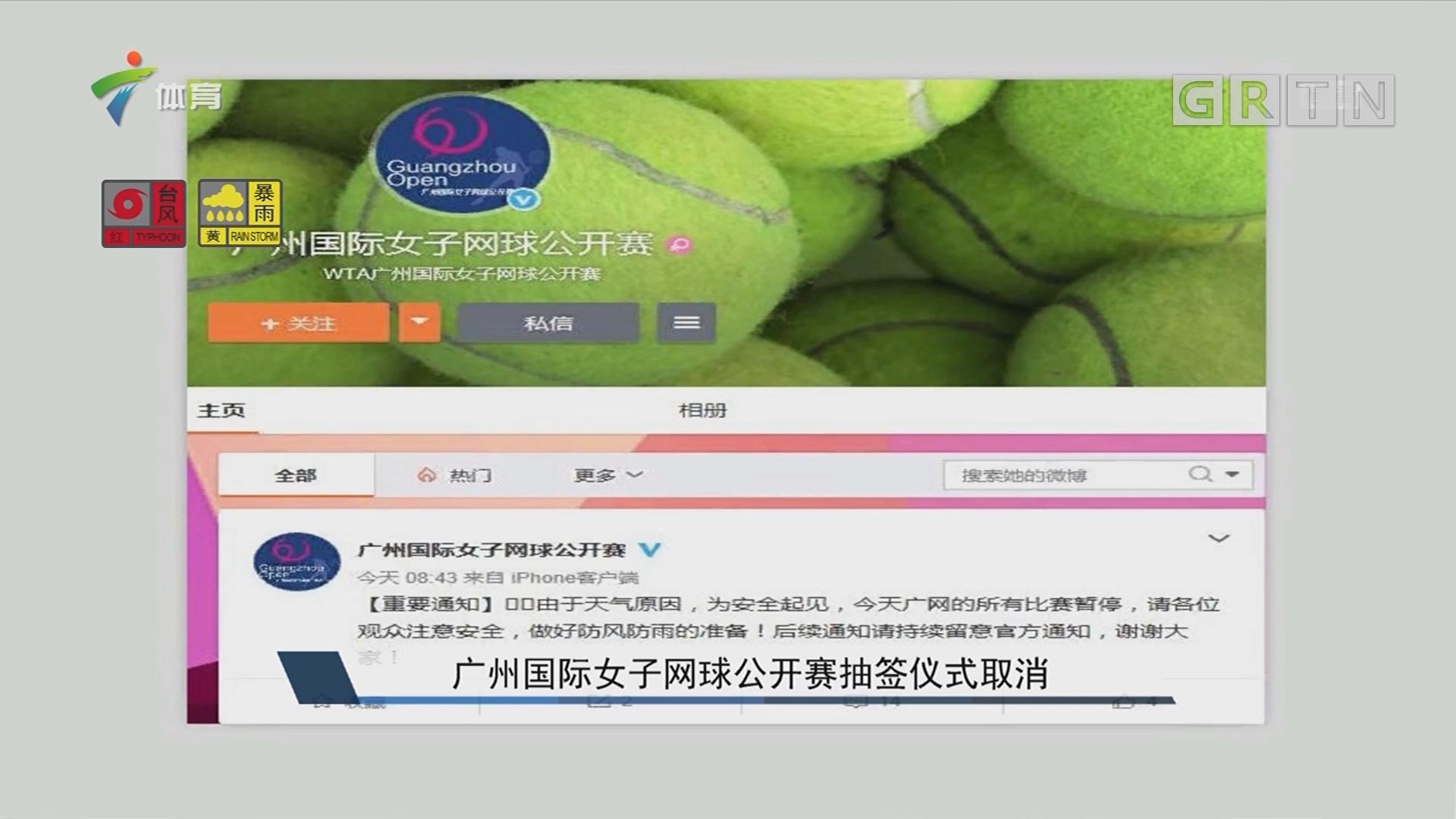 广州国际女子网球公开赛抽签仪式取消