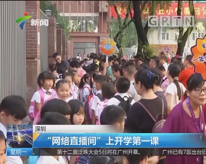 """深圳:""""网络直播间""""上开学第一课"""