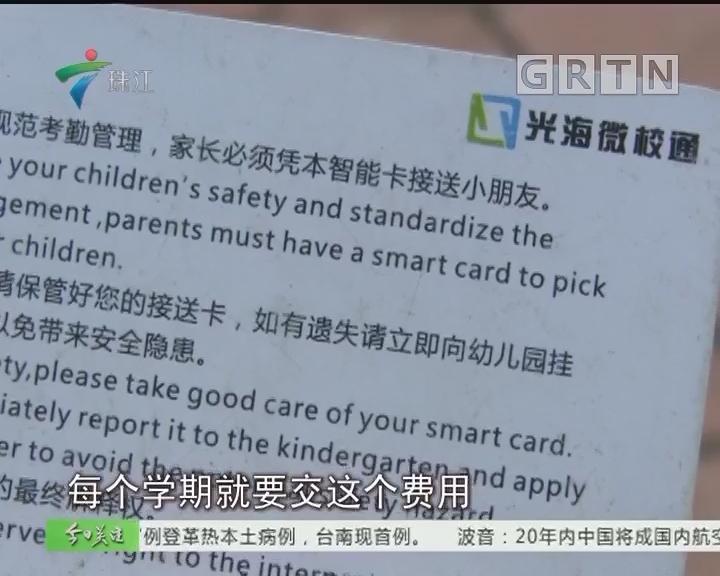 鹤山:接送小孩竟要收费?学校称是误会