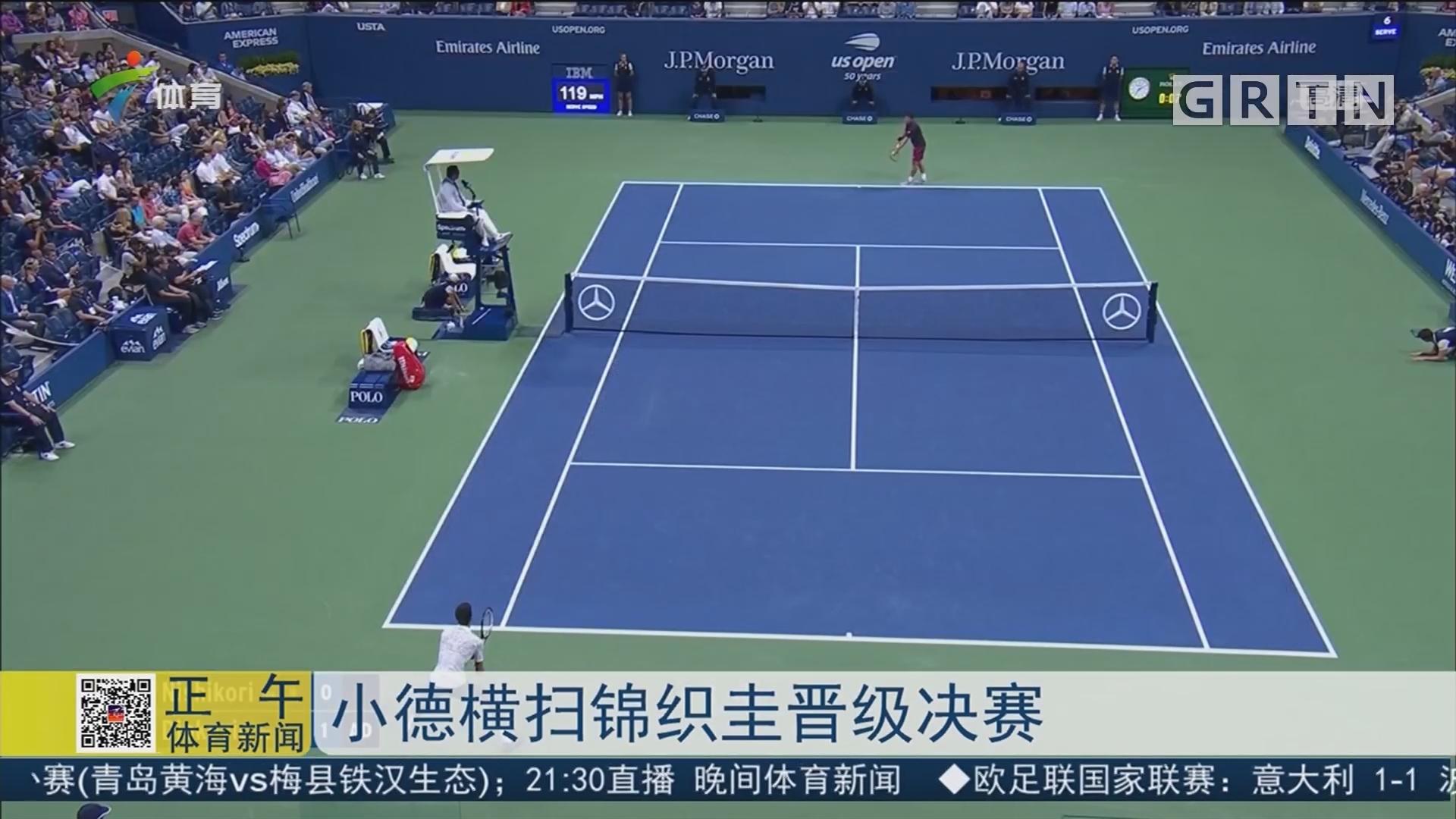 小德横扫锦织圭晋级决赛
