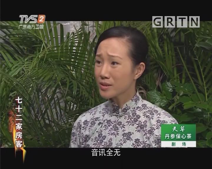 [2018-09-21]七十二家房客:大哥的女人(下)