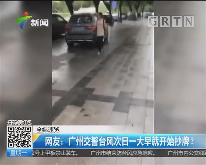 网友:广州交警台风次日一大早就开始抄牌?