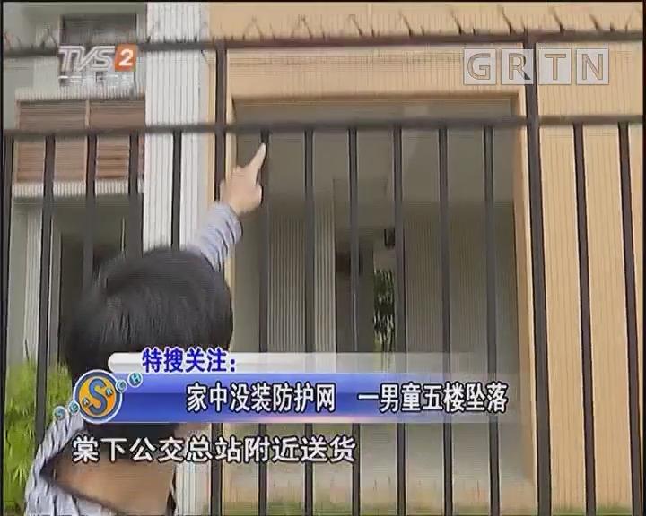 家中没装防护网 一男童五楼坠落