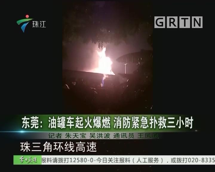 东莞:油罐车起火爆燃 消防紧急扑救三小时