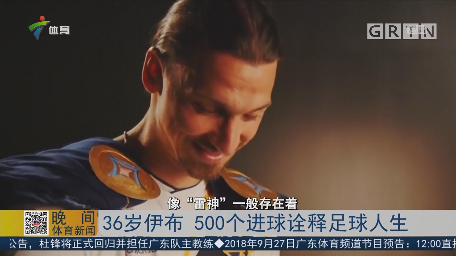 36岁伊布 500个进球诠释足球人生