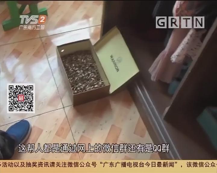 创建平安广东:韶关 多宗网络贩枪案告破 缴获一批真枪实弹