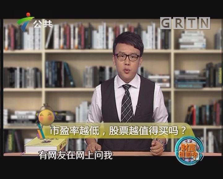 [2018-09-08]财富维他命:市盈率越低,股票越值得买吗?