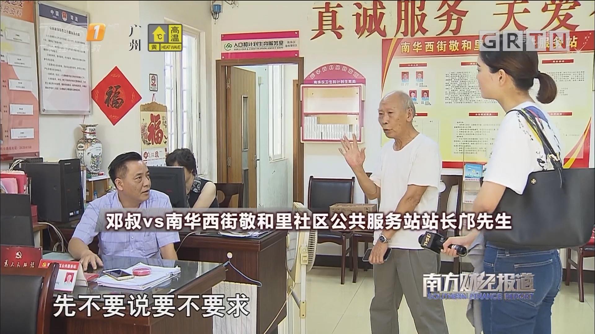 广州:台风过后 社区水浸多天却无人消毒