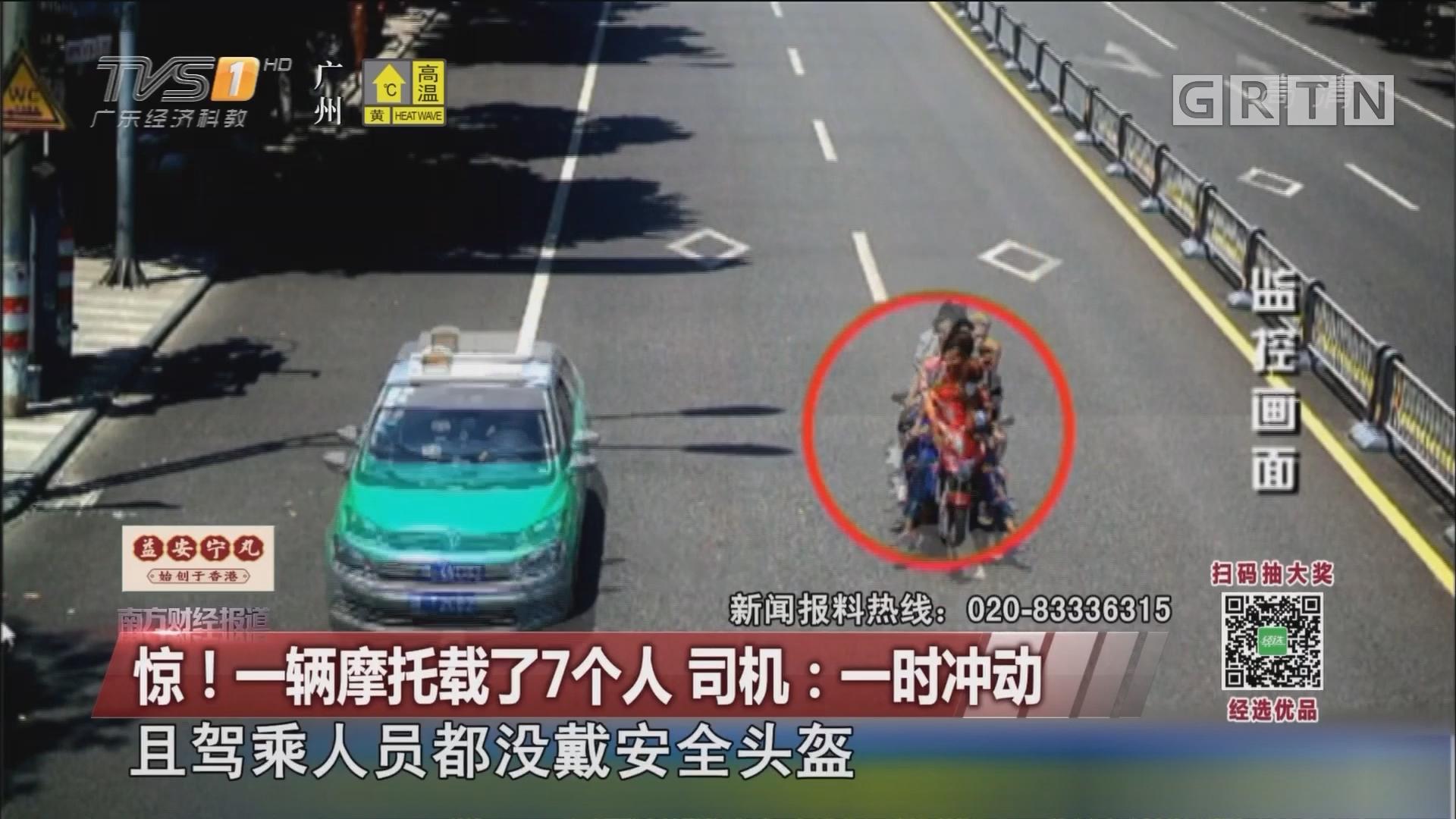 惊!一辆摩托载了7个人 司机:一时冲动