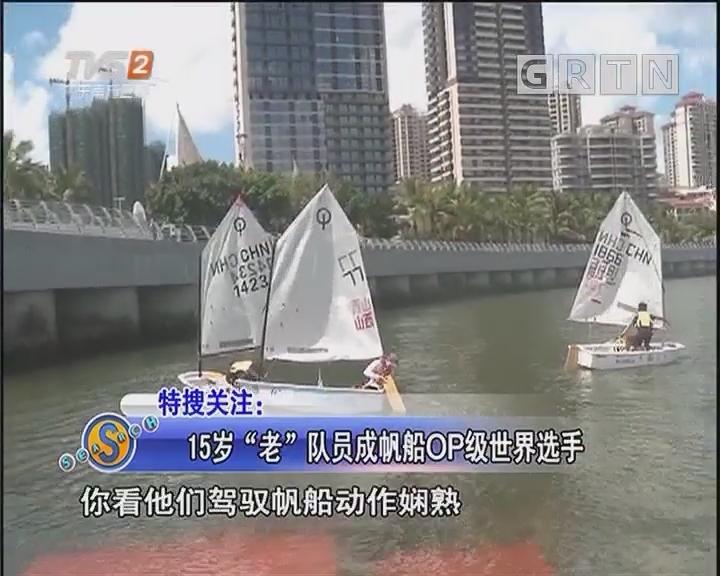 """15岁""""老""""队员成帆船OP级世界选手"""