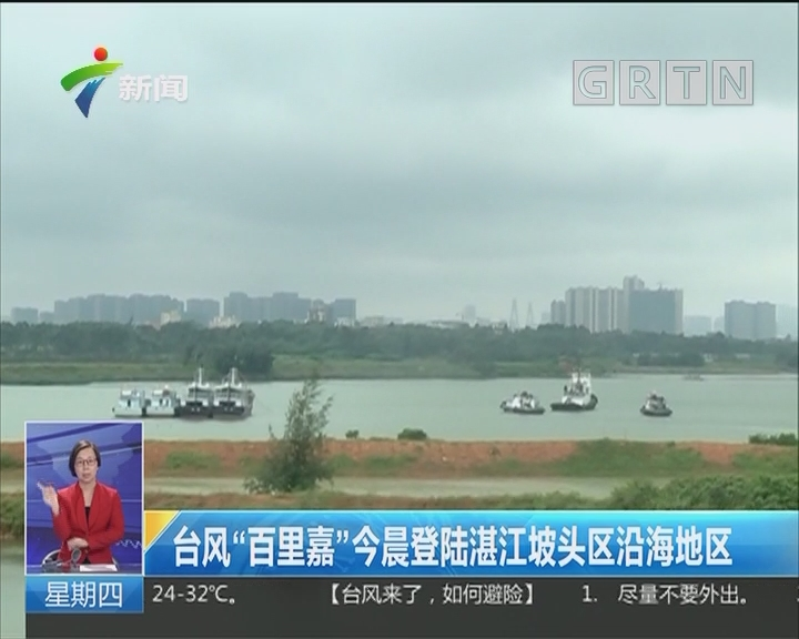 """台风""""百里嘉""""今晨登陆湛江坡头区沿海地区"""