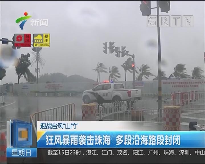 """迎战台风""""山竹"""":狂风暴雨袭击珠海 多段沿海路段封闭"""