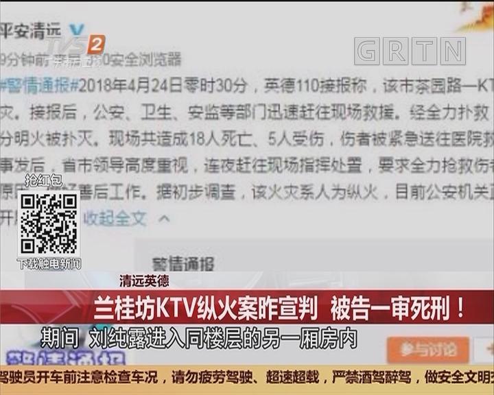 清远英德:兰桂坊KTV纵火案昨宣判 被告一审死刑!