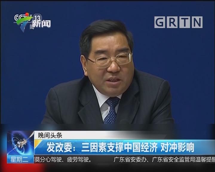 发改委:三因素支撑中国经济 对冲影响