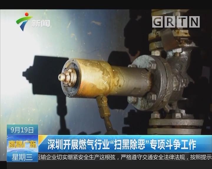"""深圳开展燃气行业""""扫黑除恶""""专项斗争工作"""