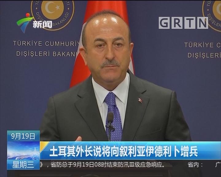土耳其外长说将向叙利亚伊德利卜增兵