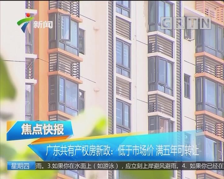 广东共有产权房新政:低于市场价 满五年可转让