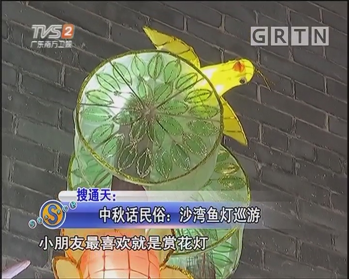 中秋话民俗:沙湾鱼灯巡游