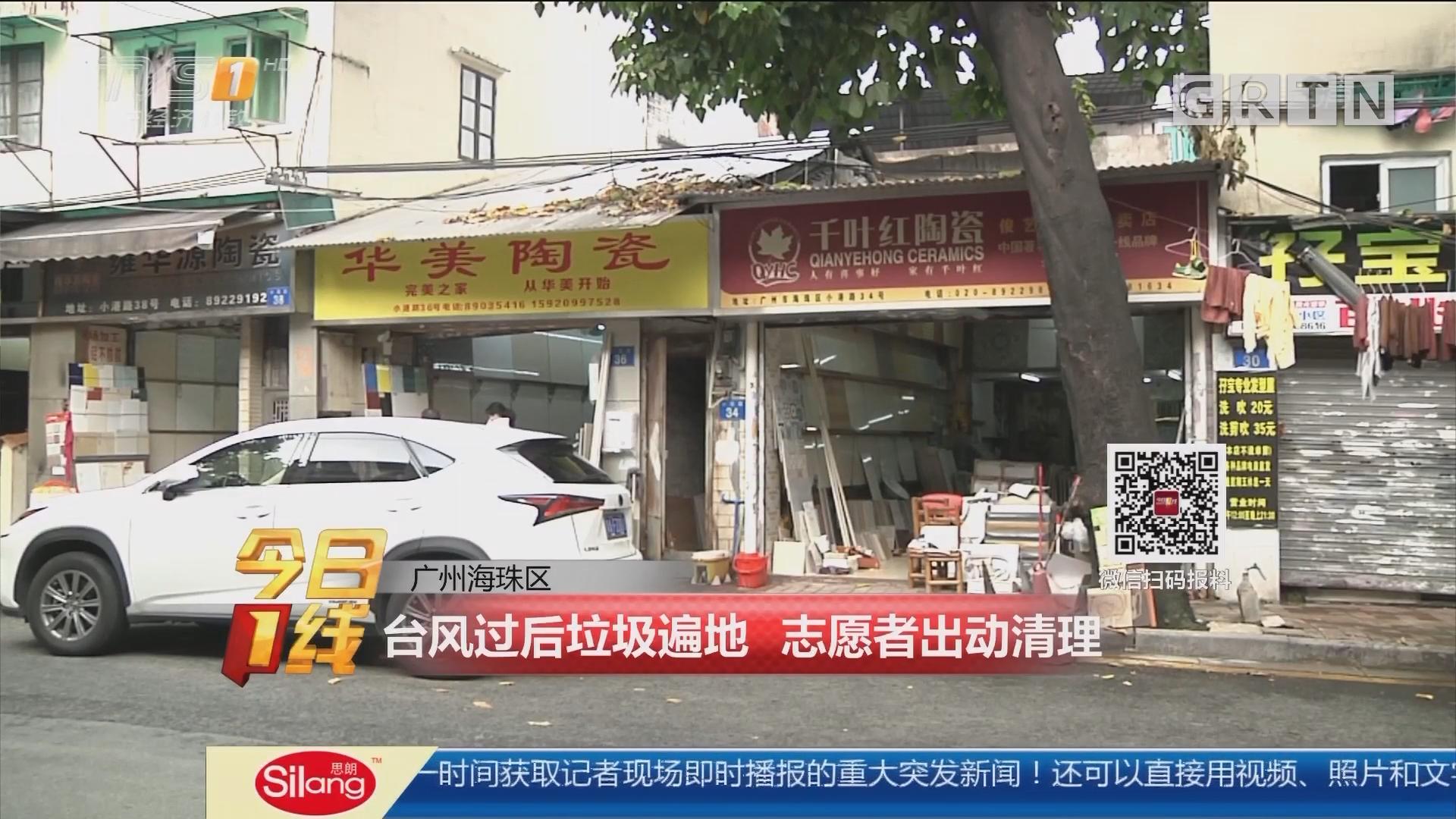 广州海珠区:台风过后垃圾遍地 志愿者出动清理