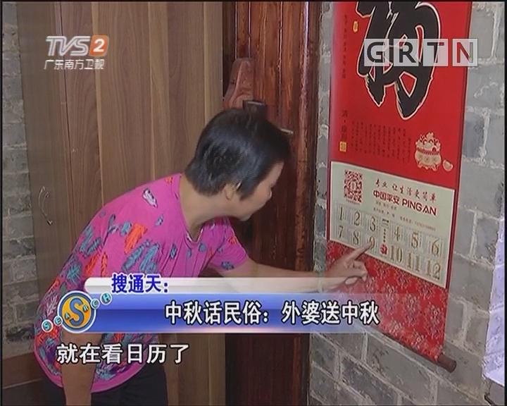 中秋话民俗:外婆送中秋