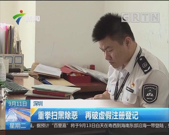 深圳:重拳扫黑除恶 再破虚假注册登记