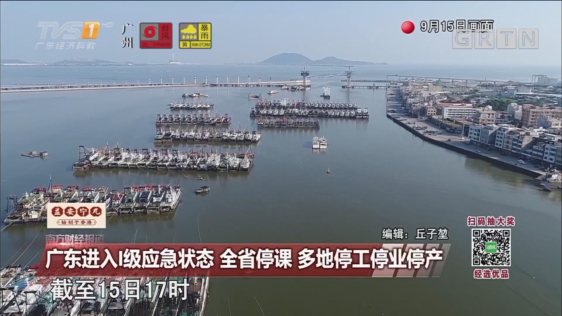 广东进入Ⅰ级应急状态 全省停课 多地停工停业停产
