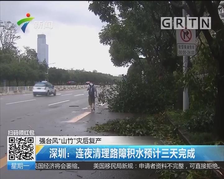 """强台风""""山竹""""灾后复产 深圳:连夜清理路障积水预计三天完成"""