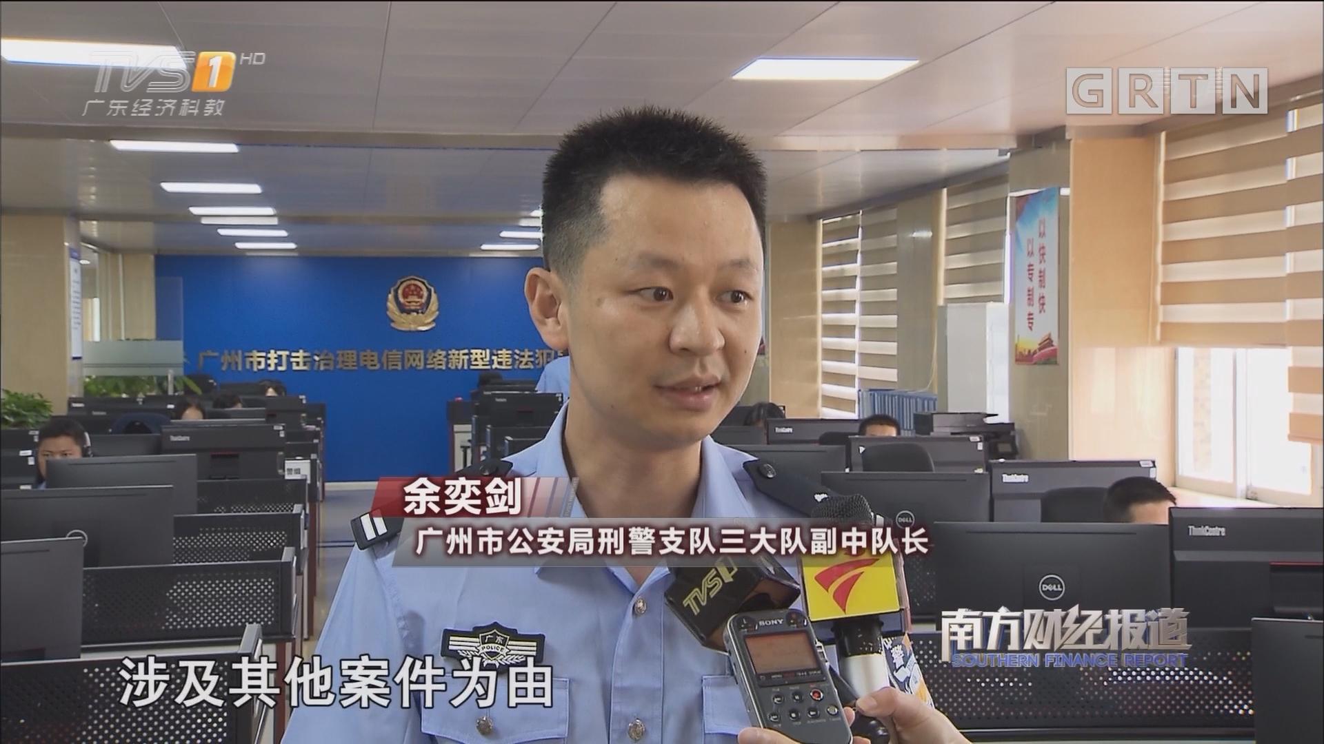 广州警方:冒充公检法诈骗升级 多名老人被骗