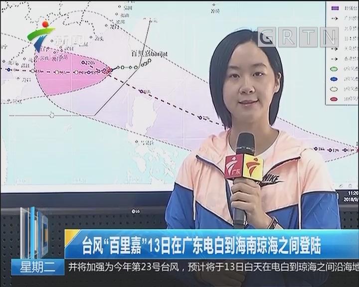 """台风""""百里嘉""""13日在广东电白到海南琼州之间登陆"""