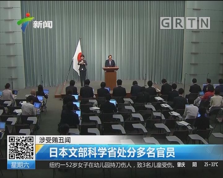 涉受贿丑闻:日本文部科学省处分多名官员