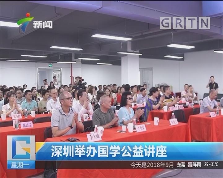 深圳舉辦國學公益講座