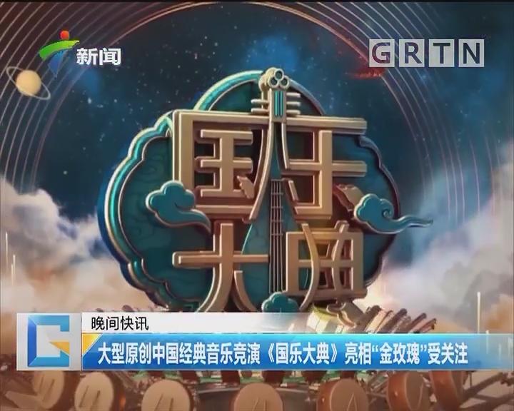 """大型原创中国经典音乐竞演《国乐大典》亮相""""金玫瑰""""受关注"""