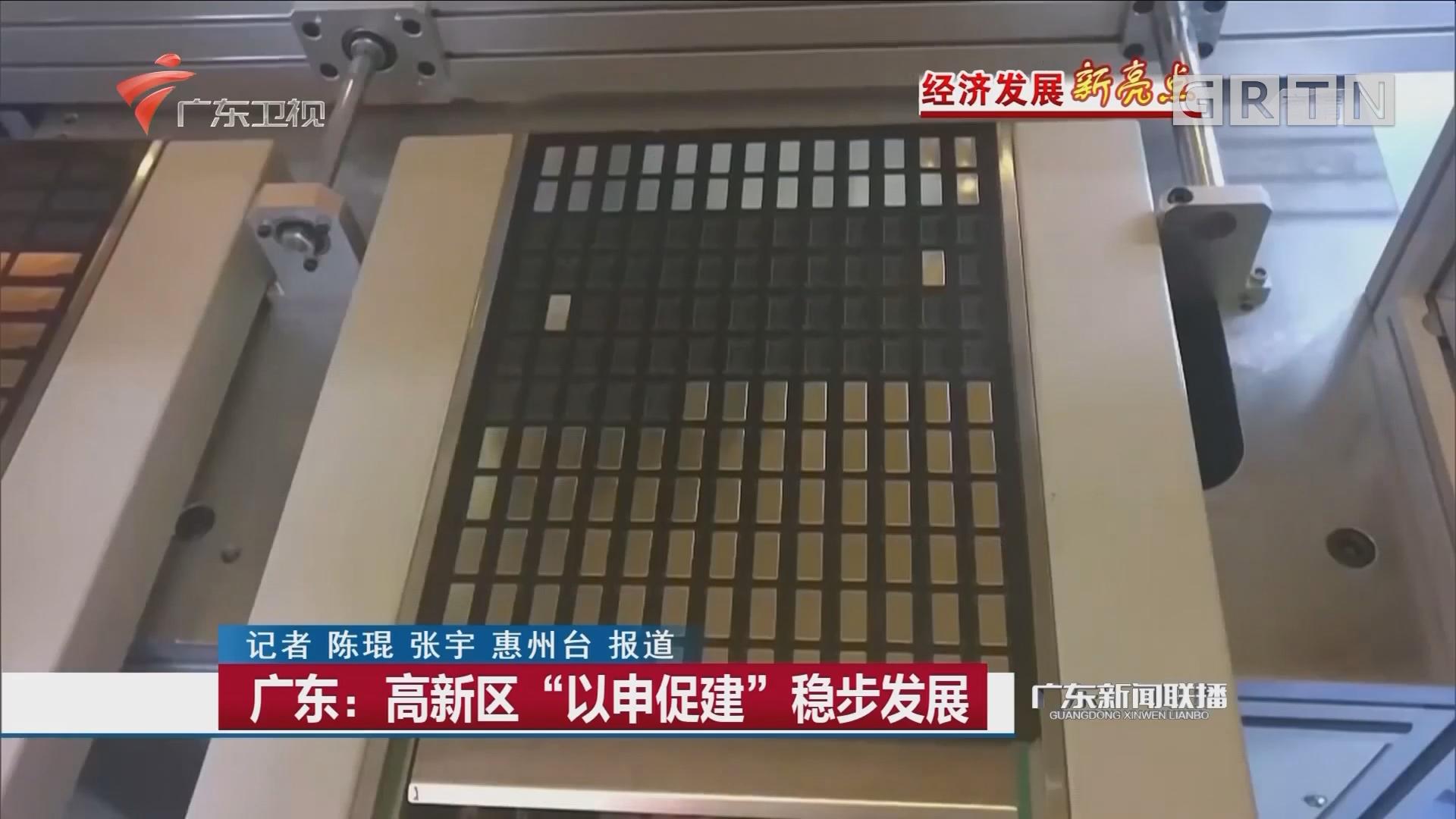 """广东:高新区""""以申促建""""稳步发展"""