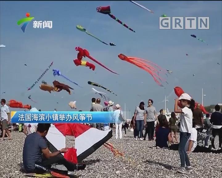 法国海滨小镇举办风筝节