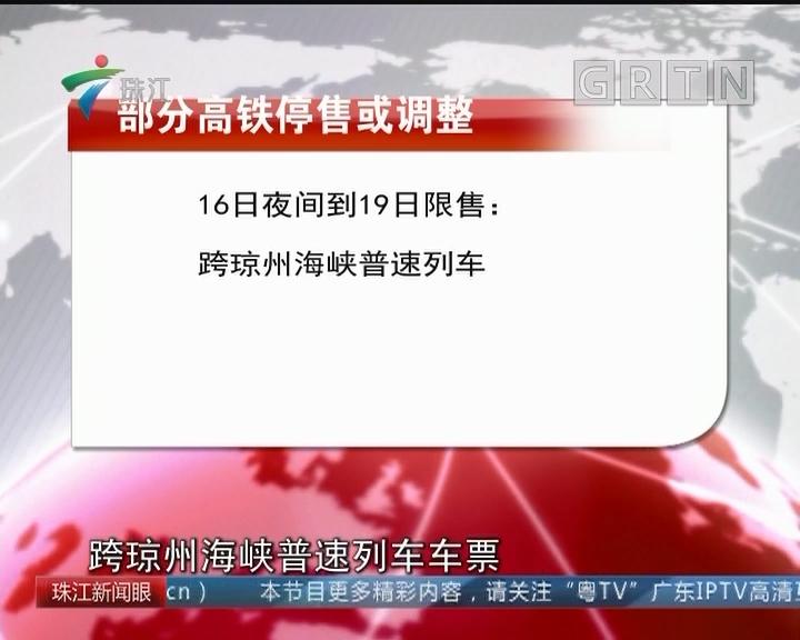 受双台风影响广铁部分列车停售