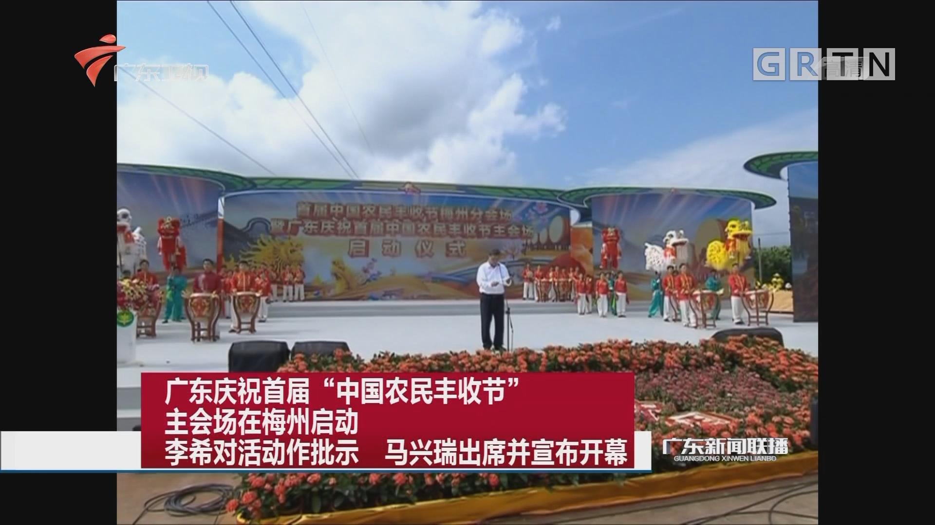 """广东庆祝首届""""中国农民丰收节""""主会场在梅州启动 李希对活动作批示 马兴瑞出席并宣布开幕"""