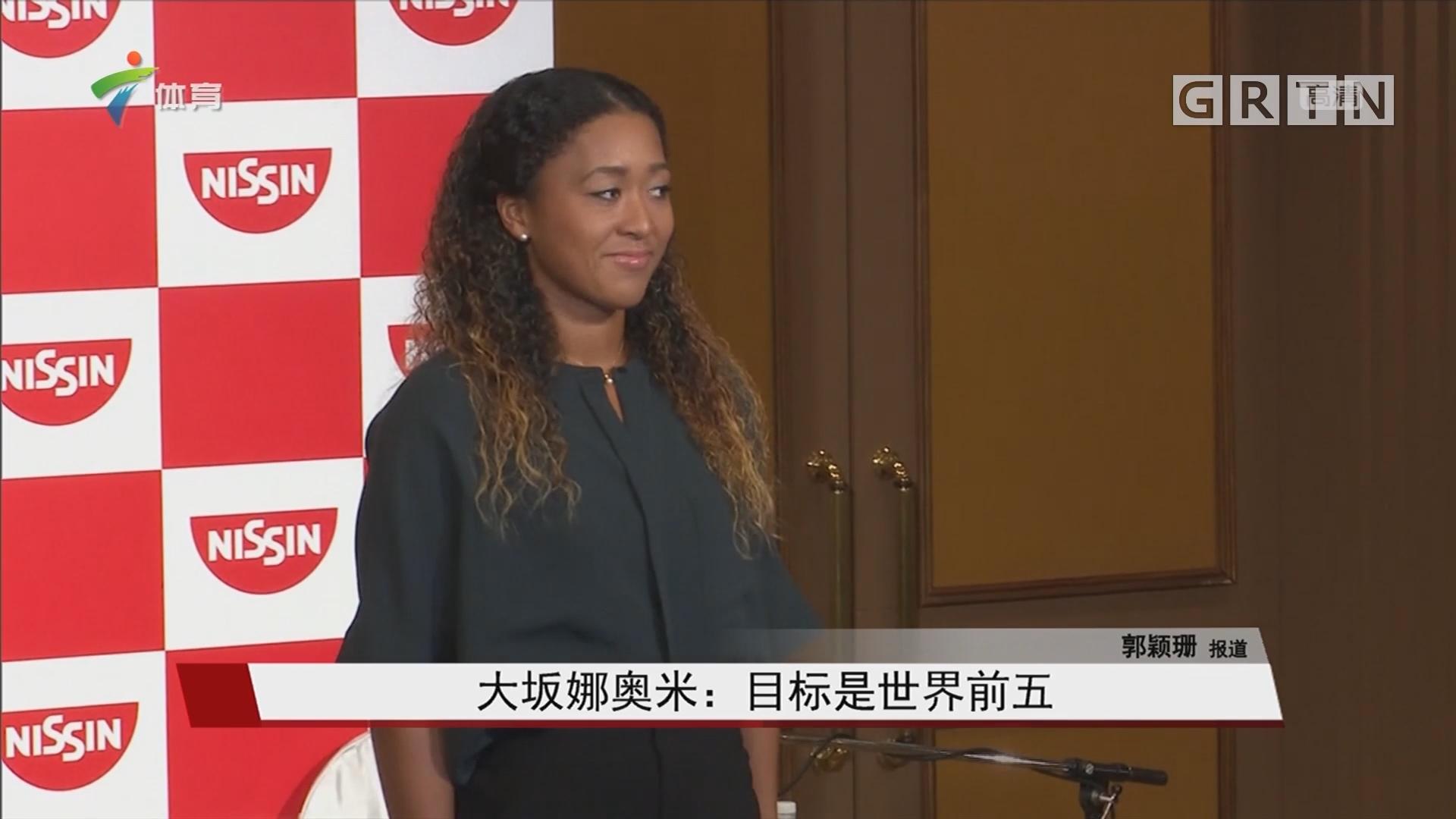 大阪娜奥米:目标是世界前五