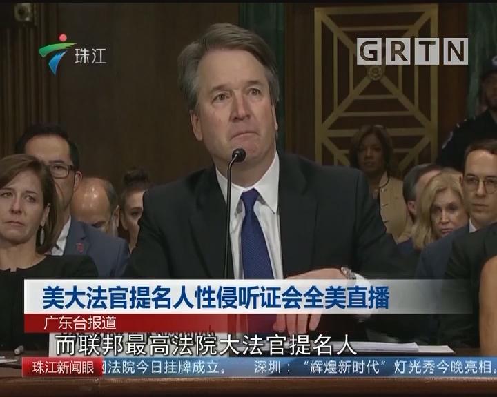 美大法官提名人性侵听证会全美直播