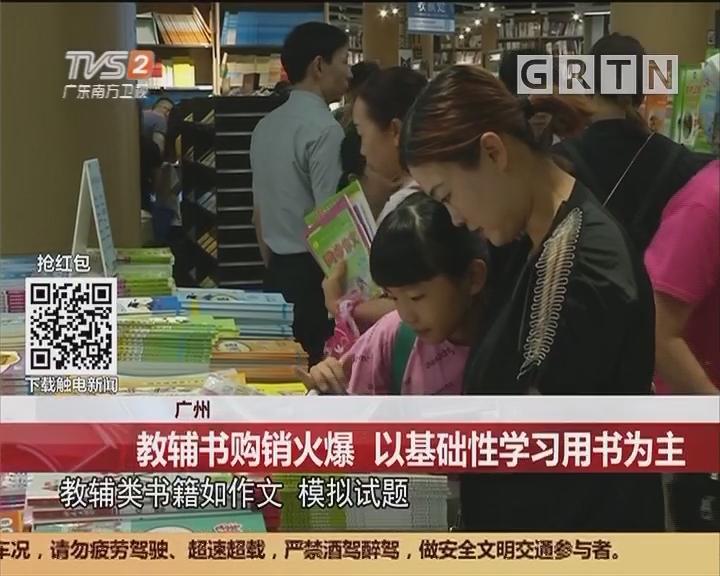广州:教辅书购销火爆 以基础性学习用书为主
