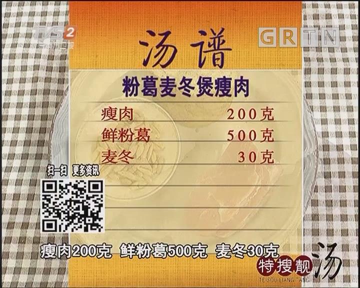 粉葛麦冬煲瘦肉