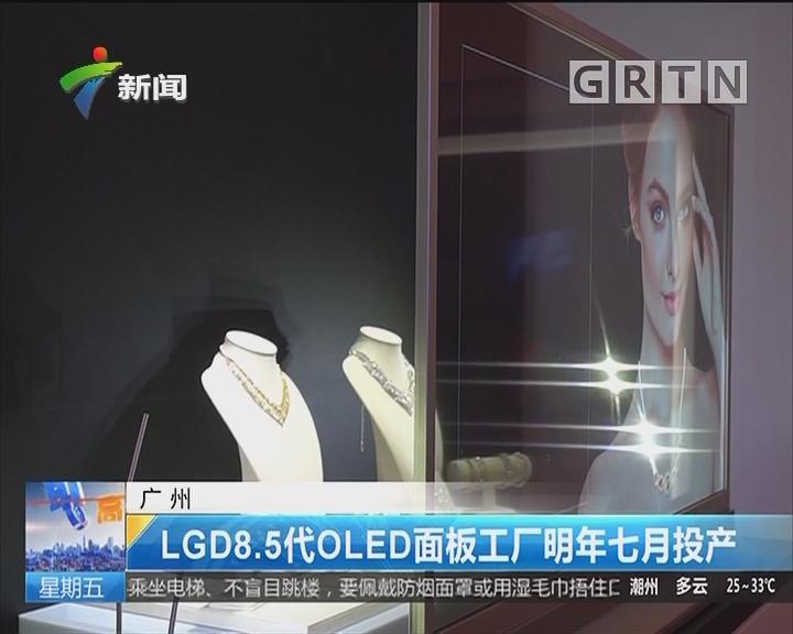 广州:LGD8.5代OLED面板工厂明年七月投产