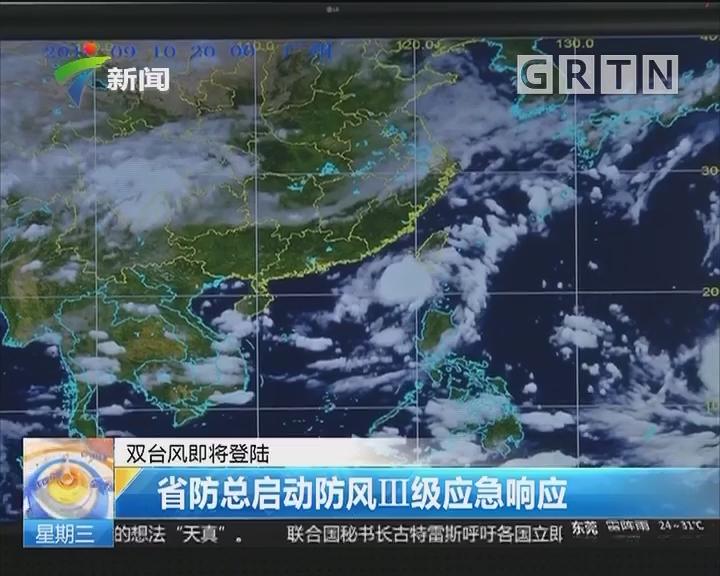 双台风即将登陆:省防总启动防风III级应急响应