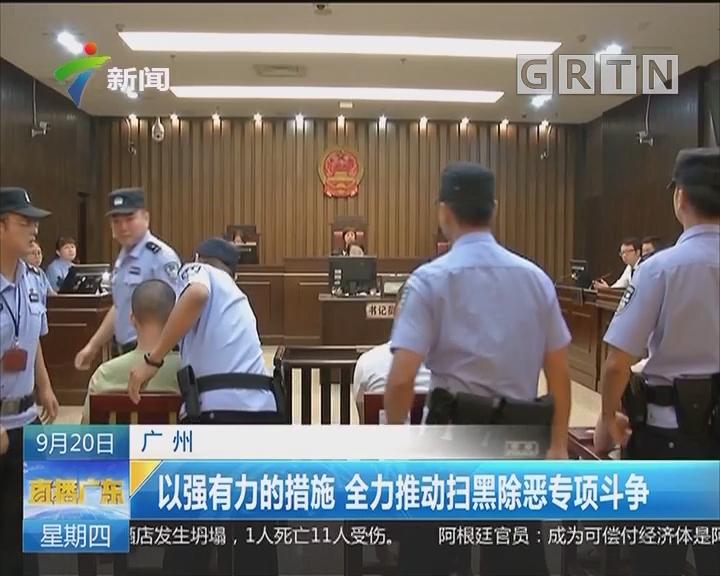 广州:以强有力的措施 全力推动扫黑除恶专项斗争