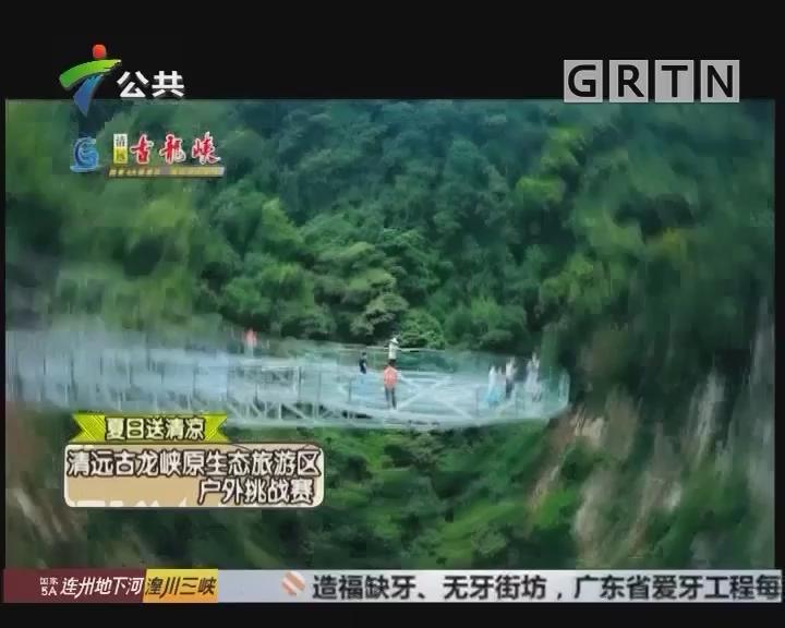 夏日送清凉:清远古龙峡原生态旅游区户外挑战赛
