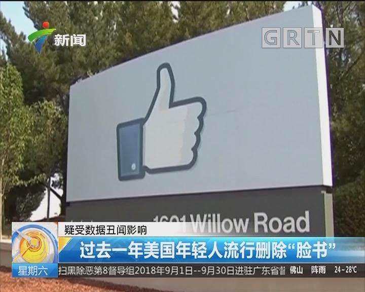 """疑受数据丑闻影响:过去一年美国年轻人流行删除""""脸书"""""""