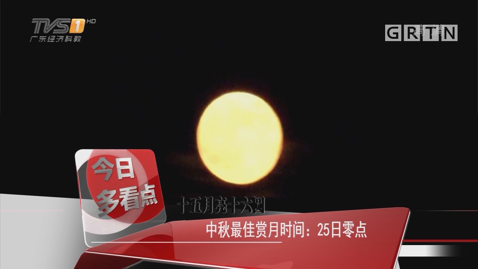 十五月亮十六圆 中秋最佳赏月时间:25日零点