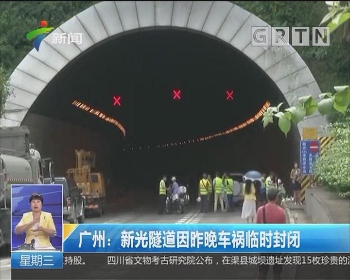 广州:新光隧道因昨晚车祸临时封闭